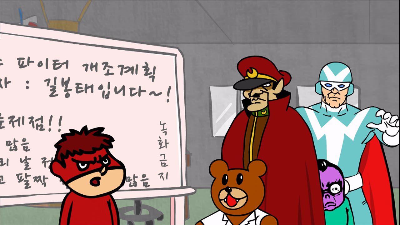 비밀결사 매발톱단 시즌2 (카운트다운) 4화 썸네일